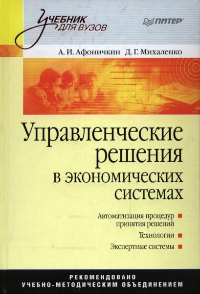 Управленческие решения в экономических системах
