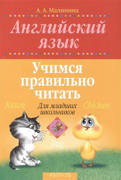 Английский язык. Учимся правильно читать. Для младших школьников. 3-е издание