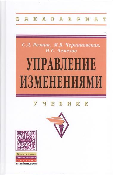 Резник С.: Управление изменениями. Учебник. Второе издание, переработанное и дополненное