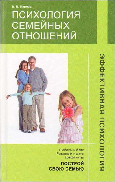Ивлева В. Психология семейных отношений коллектив авторов психология семейных отношений