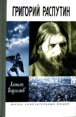 Варламов А. Григорий Распутин-Новый распутин