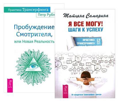 Рублев П., Самарина Т. Практика Трансерфинга + Я все могу (комплект из 2-х книг) практика любви комплект из 6 книг