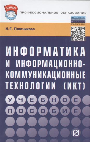 Информатика и информационно-коммуникационные технологии (ИКТ). Учебное пособие
