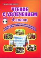 Чтение с увлечением. 4 класс. Интегрированный образовательный курс. Методическое пособие с электронным интерактивным приложением (+CD)