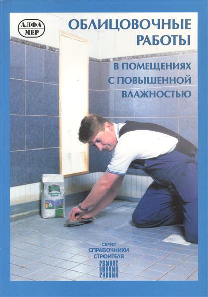 Кеппо Ю. Облицовочные работы в помещениях с повышенной влажностью работы с повышенной опасностью кровельные работы