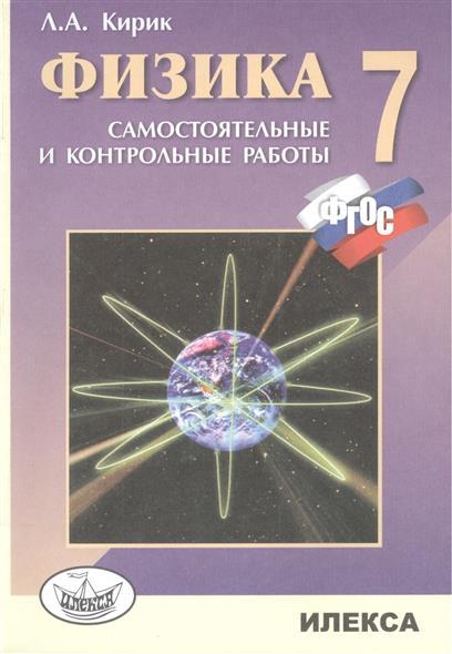 Физика. 7 класс. Разноуровневые самостоятельные и контрольные работы. Стандарты второго поколения