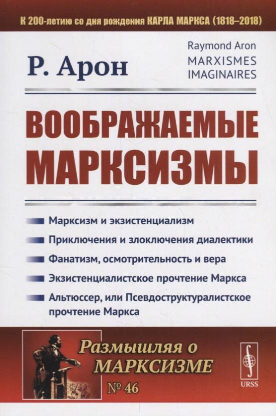 Арон Р. Воображаемые марксизмы цена 2017