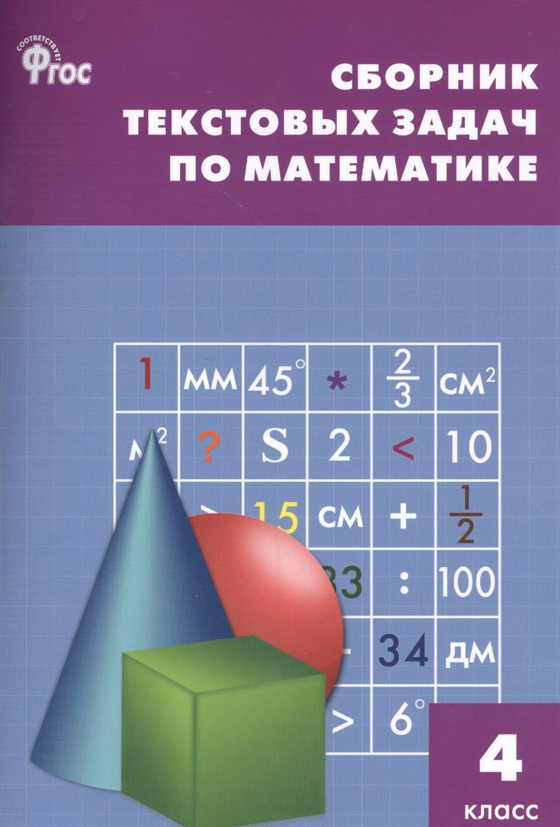 Сборник текстовых задач по математике. 4 класс