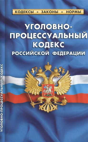 Уголовно-процессуальный кодекс Российской Федерации. По состоянию на 1 февраля 2015 года