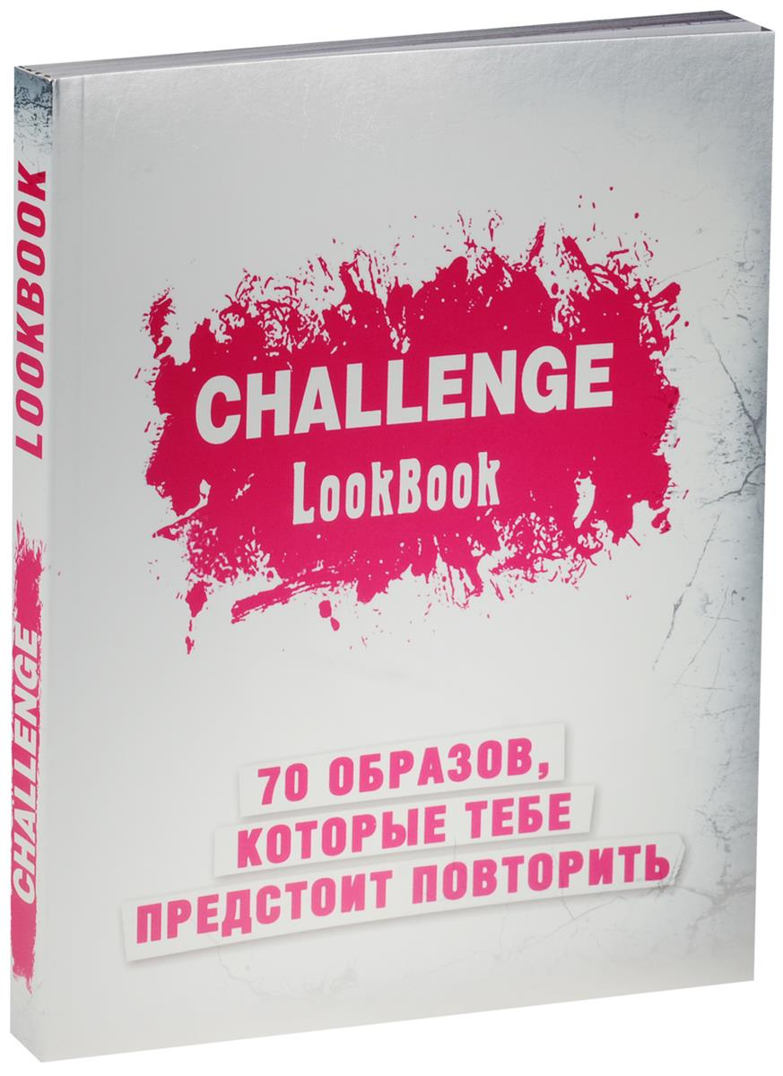 Challenge. Lookbook (розовый)