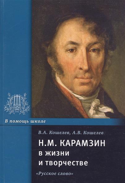 Н.М. Карамзин в жизни и творчестве. Учебное пособие для школ, гимназий, лицеев и колледжей