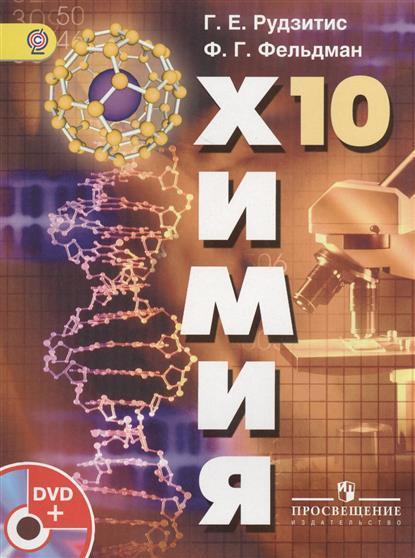 Химия. 10 класс. Учебник для общеобразовательных организаций с приложением на электронном носителе (DVD). Базовый уровень