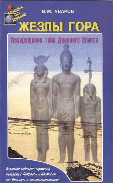 Жезлы Гора. Возвращение тайн Древнего Египта