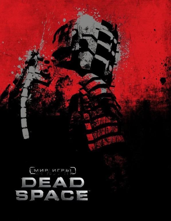 Артбук Мир игры Dead Space