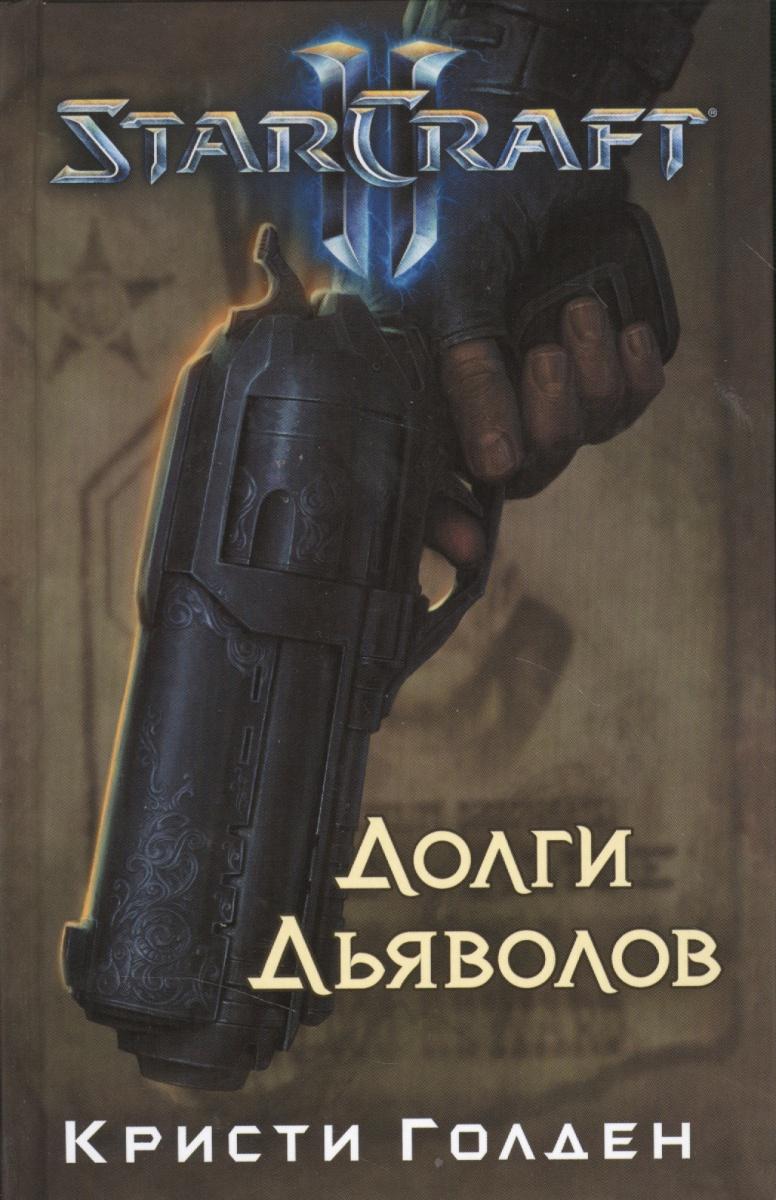Голден К. StarCraft II. Долги дьяволов