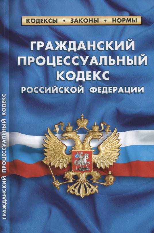 Гражданский процессуальный кодекс Российской Федерации По сотоянию на 20 января 2018 года
