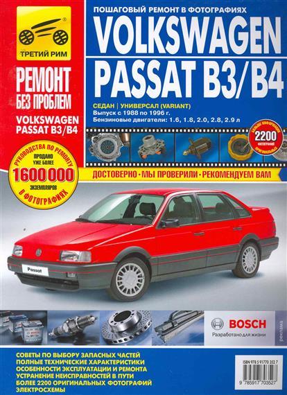 Этцольд Г. Volkswagen Passat B3/B4 в фото passat b3 светодиодные фары купить