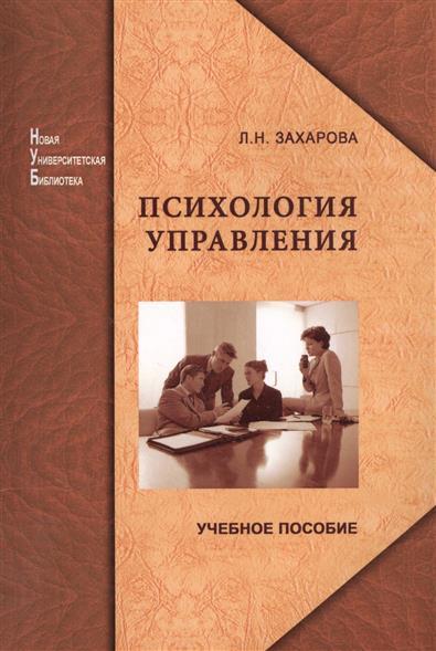 Захарова Л. Психология управления. Учебное пособие