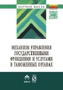 Механизм управления государственными функциями и услугами в таможенных органах. Монография