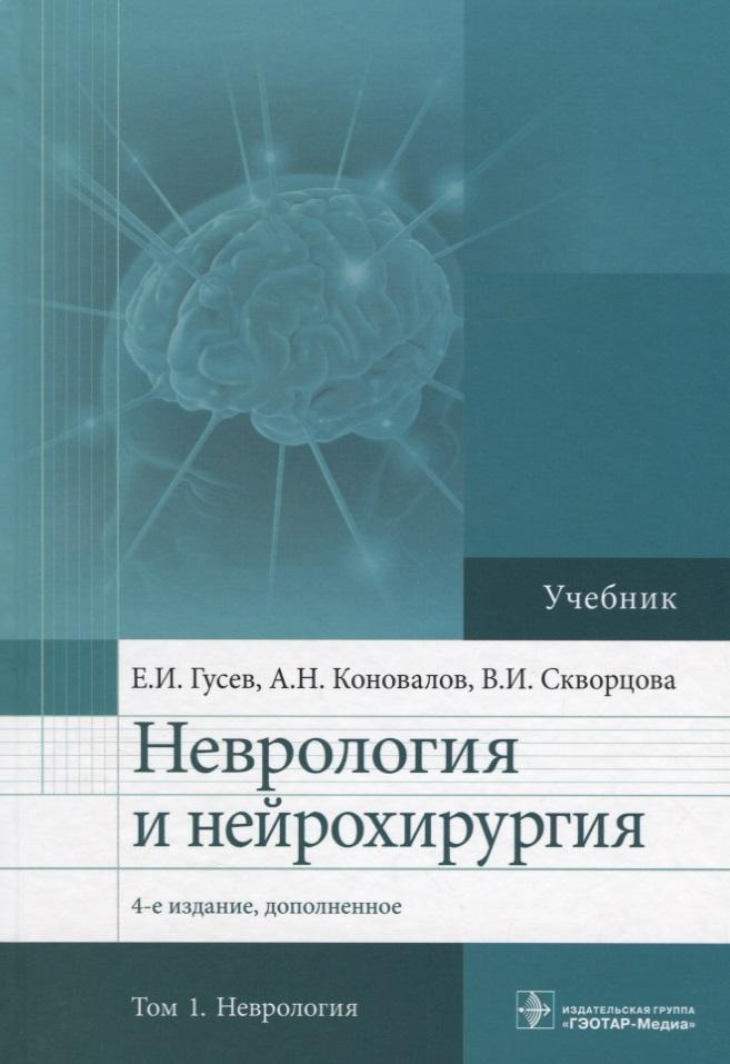 все цены на Гусев Е., Коновалов А., Скворцова В. Неврология и нейрохирургия. Учебник. В 2 томах. Том 1