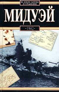 Мидуэй 1942