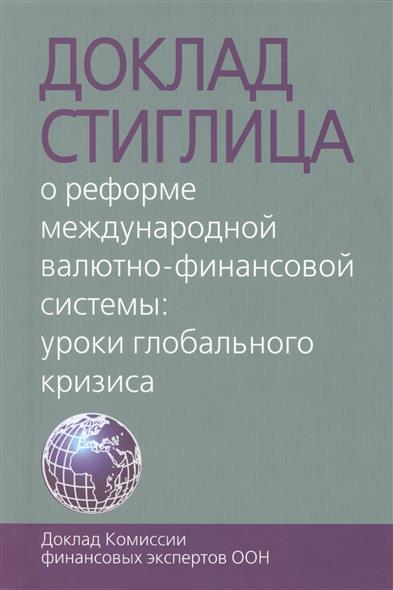 Доклад Стиглица о реформе международной валютно-финансовой системы: Уроки глобального кризиса
