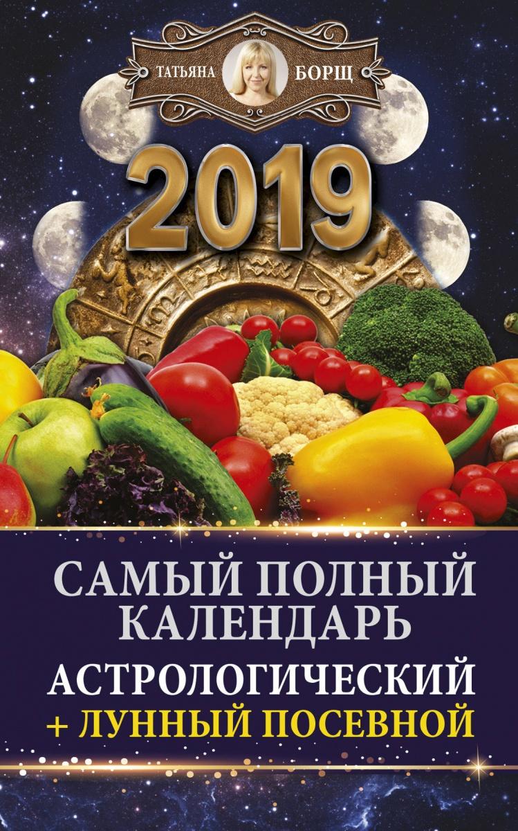 Борщ Т. Самый полный календарь на 2019 год: астрологический + лунный посевной 50pcs lot fr9220