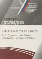 «Духовной жаждою томим»: А.С. Пушкин и становление «срединной» культуры в России