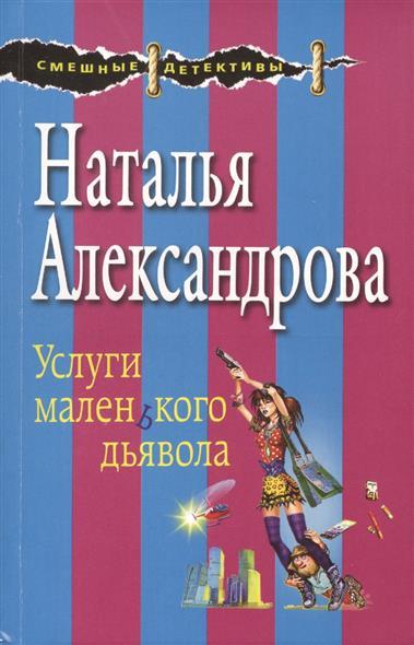 Александрова Н. Услуги маленького дьявола наталья александрова услуги маленького дьявола
