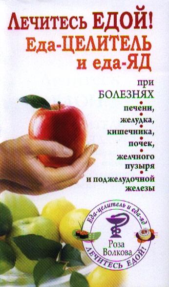 Лечитесь едой! Еда-целитель и еда-яд при болезнях печени, желудка, кишечника, почек, желчного пузыря и поджелудочной железы