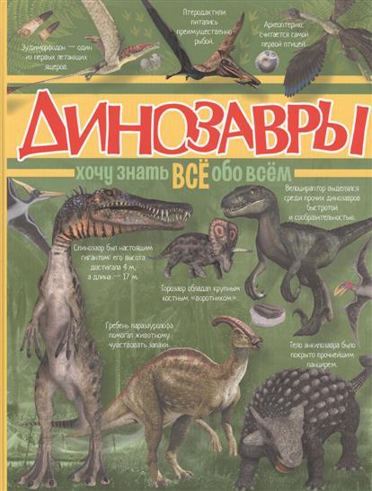 Ригарович В., Хомич Е. Динозавры. Хочу знать все обо всем ермакович д космос хочу знать все обо всем