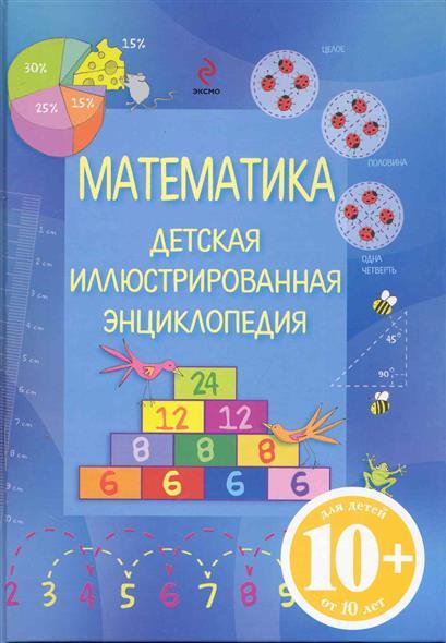 Математика Детская илл. энц.