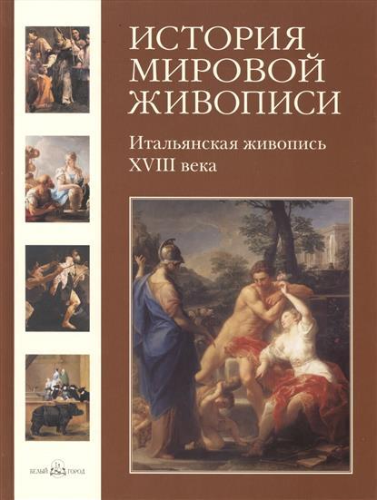 История мировой живописи. Том 14. Итальянская живопись XVIII века