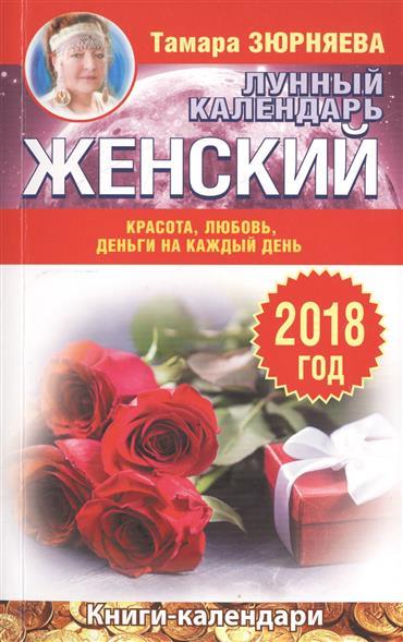 Женский лунный календарь. 2018 год