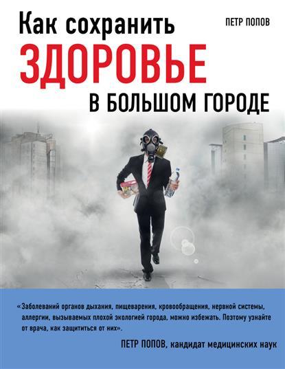 Попов П. Как сохранить здоровье в большем городе