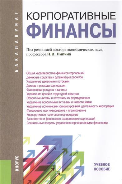 Липчиу Н. (ред.) Корпоративные финансы