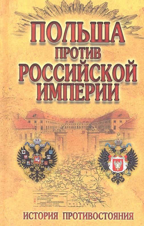 Малишевский Н. (сост.) Польша против Российской Империи. История противостояния ISBN: 9789855492475