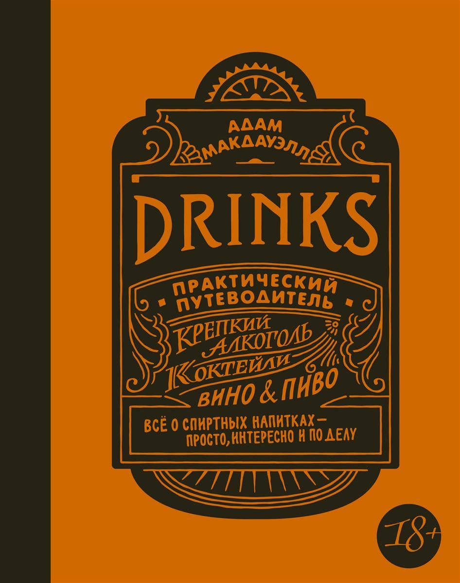 Макдауэлл А. Drinks. Практический путеводитель clean green drinks