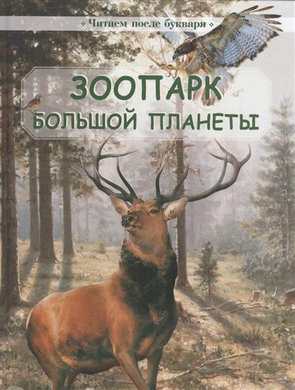 Астахова Н. Зоопарк большой планеты