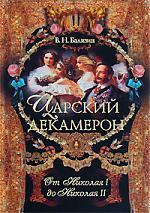 Царский декамерон От Николая 1 до Николая 2 т.2/2тт