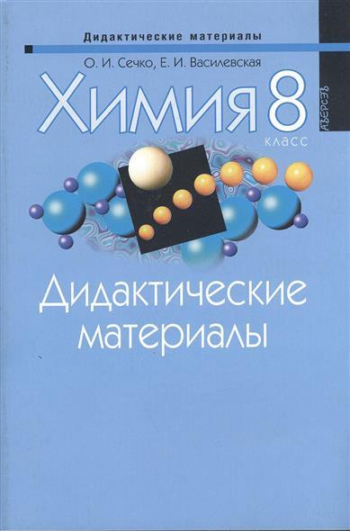 Химия 8 класс. Дидактические материалы. Пособие для учителей учреждений общего среднего образования с белорусским и русским языками обучения