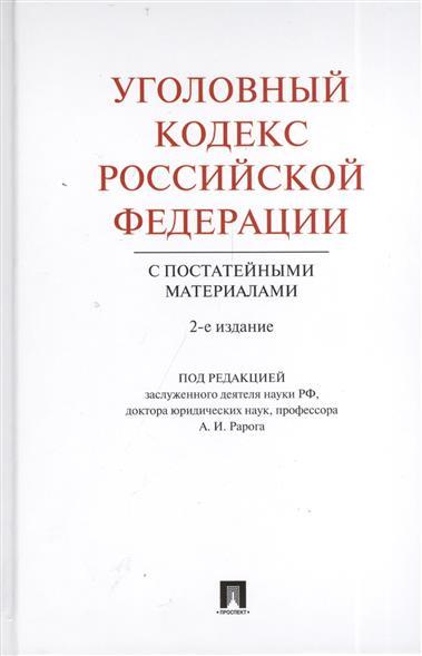 Уголовный кодекс Российской Федерации с постатейными материалами. Издание второе, переработанное и дополненное