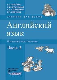 Лысенко А. Английский язык Начальный этап обучения