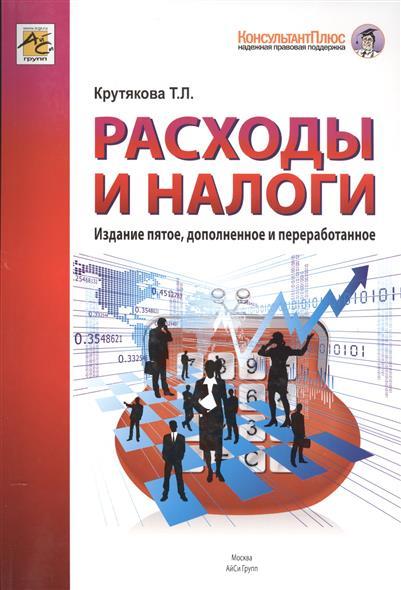 Расходы и налоги. 5-е издание, переработанное и дополненное