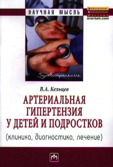 Кельцев В. Артериальная гипертензия у детей и подростков (клиника, диагностика, лечение): Монография ISBN: 9785160062198