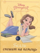Disney Принцесса. Белль спешит на помощь