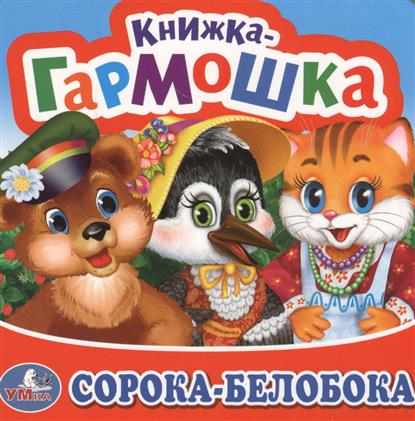 Хомякова К. (ред.) Сорока-белобока данкова р ред сорока белобока книжка песенка
