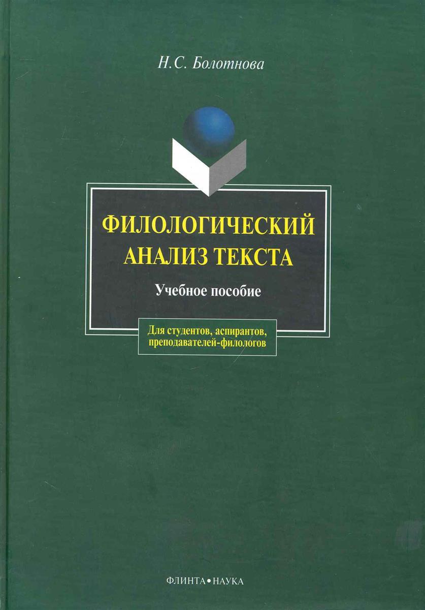 Болотнова Н. Филологический анализ текста н с болотнова филологический анализ текста