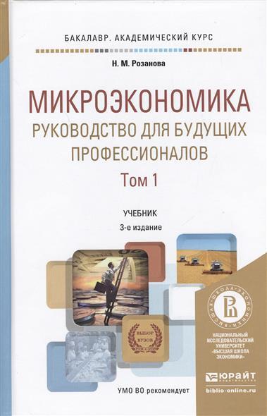 Микроэкономика. Руководство для будущих профессионалов. Том 1. Учебник для академического бакалавриата. 3-е издание, переработанное и дополненное (комплект из 2 книг)
