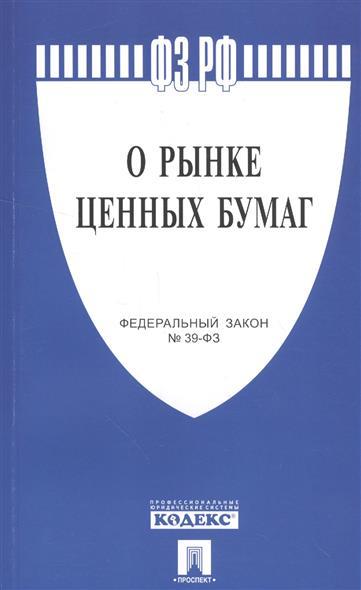 """Федеральный закон Российской Федерации """"О рынке ценных бумаг"""". Федеральный закон № 39-ФЗ"""